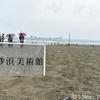高知県黒潮町の砂浜美術館にTシャツアートを見に行ってきた 写真有