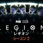 【ネタバレ感想】レギオンシーズン2最終話「真実の所在」X-MENドラマ