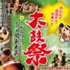 太鼓祭inさがみはら第3回関東大会、7月18日開催!