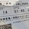 2019年の振り返り! 9月 大阪初上陸!