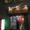 なりひら(業平の定食屋さん、焼鳥屋さん)