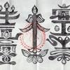 達谷窟毘沙門堂の牛王宝印(御朱印のルーツ?)