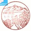 【風景印】清里郵便局(2019.11.22押印、図案変更前・終日印)