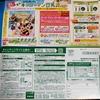 【20/11/05※毎月抽選】キッコーマン豆乳ディズニーキャンペーン【バーコ/はがき】