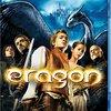 「 エラゴン 遺志を継ぐ者 」< ネタバレ あらすじ >ドラゴンライダーに選ばれた少年は独裁国王に立ち向かう♪