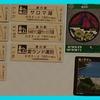 【北海道】収活の旅③の1  ダムカード、道の駅きっぷ、マンホールカード