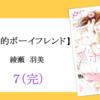 偽から始まる恋愛【理想的ボーイフレンド】7巻(完)