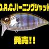 【メガバス】超速ロールシャッドプラグ「O.R.C.バーニングシャッド」発売!