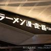 福岡空港と新千歳空港で同じラーメンを食べたハナシ