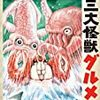 『三大怪獣グルメ』まもなく公開(6/6~上映開始)