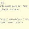 form_with に渡すオプションについて見てみる