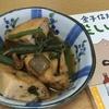金子信雄さんの考えるお正月のもてなし料理