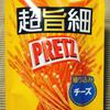 江崎グリコ 超旨細プリッツ チーズ
