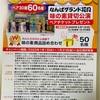 ハローズ×味の素 よしもと新喜劇ご招待キャンペーン 1/31〆