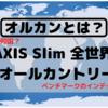 【オルカンとは】eMAXIS Slim 全世界株式(オール・カントリー)の評価【S&P500との比較も】