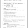 【福山市】5月の補正予算で決まった 任用職員募集が始まりました