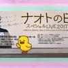 ナオトの日2017★☆