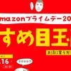 Amazonプライムデー2019のオススメ目玉商品ベスト7選!【ジャンル別】