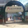 【古生物スポット紹介】国立科学博物館 地球館