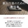 【余話】電子書籍を発刊しました~新入行員のための教科書~