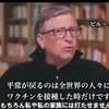 イスラエルにみる日本のワクチン副(主)反応の時期