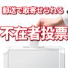 不在者投票請求書を郵送するだけ!簡単に不在者投票が手続きできる方法を解説