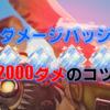 【Apex Legends】ダメージバッジ(ハンマーバッジ)のコツ |2000ダメ以上