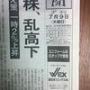 今日の日経株価…ではなくて、ニッケイ広告^^謎のユニフォーム