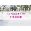 【公園情報】九条南公園(最寄り九条):大阪市西区公園まとめ