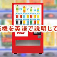 自動販売機を英語で説明してみよう!