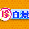 輪島朝市のアイドル「牛ばあ」が「ナニコレ珍百景」にデル━━━d(゚∀゚)b━━━!!