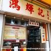 <香港:荃灣>大良鴻輝記甜品店 ~中華デザートやさん~