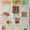 【札歩路】個性が光るパン屋さん をまとめました【札幌新聞】