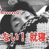 【第16話】【睡眠不足 撲滅委員会】絶対知っておくべき 睡眠のチカラ 4選!!