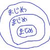 真面目の入れ子構造