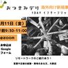 【開催報告】(6/11開催)おつまみデリ 海外向け新規事業 1DAYインターンシップ