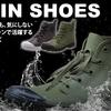 機能&オシャレな防水シューズならおすすめ!ワークマンの防水靴使ってみた感想をぜひ伝えたい!