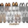 革靴のおすすめ完全マップ|知識ゼロ→百貨店のスタッフレベルを目指す方法