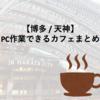 【博多/天神】コンセント充電・PC作業できるカフェまとめ