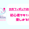 【世界フィギュア2019】初心者でも知ってると10倍楽しめる情報まとめ!
