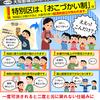 #都構想にもう一度NO 2 ~可決されると二度と戻れない「大阪市役所廃止」~