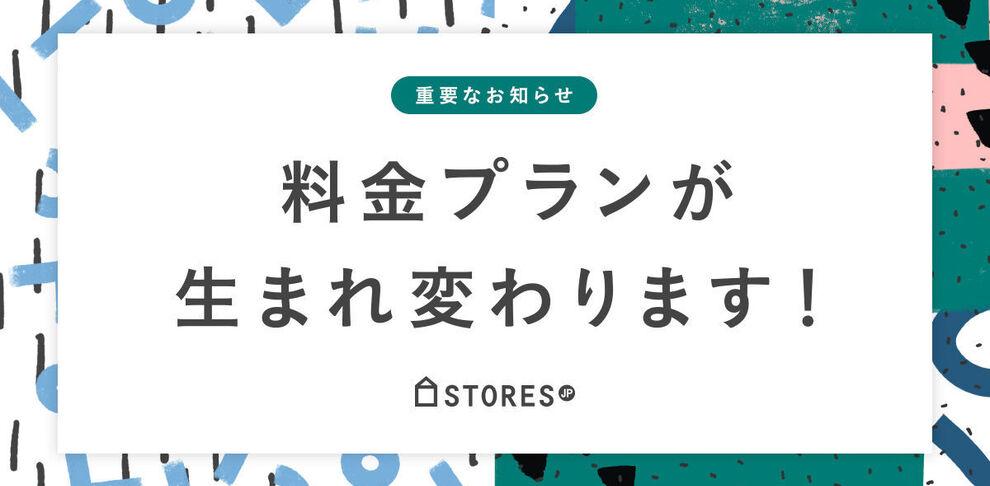 【重要】7/10〜 STORES.jp の料金プランが大きく生まれ変わります!