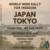 あなたは「世界同時集会」に参加されますか?!