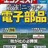 週刊エコノミスト 2018年10月30日号 最強!ニッポン電子部品/シティーの楽観ムードが一転「合意なき離脱」近づく英国