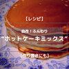 """【レシピ】自作!ふんわり""""ホットケーキミックス""""【作り置きにも】"""
