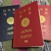 子どものパスポート申請☆必要書類や代理申請、写真の撮り方などをまとめました!!
