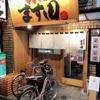 【練馬】中華そば ます田 汁なし担々麺