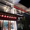 歌舞伎とてまり文庫