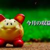 【2018年9月度収益報告。496PV ¥16,848】