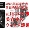 【必見】のりこ美容室のウイルス対策動画発信!